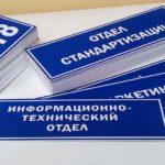 Изготовление информационных офисных табличек в Рязани