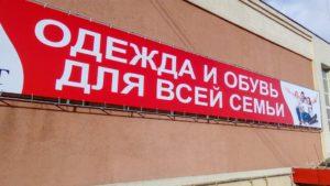 Печать подвесном баннере в Рязани