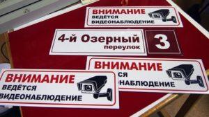 Купить таблички с адресом с ламинацией