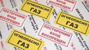 Информационно-оповестительные таблички из ПВХ пластика для использования внутри зданий