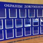 Информационные стенды для учреждений