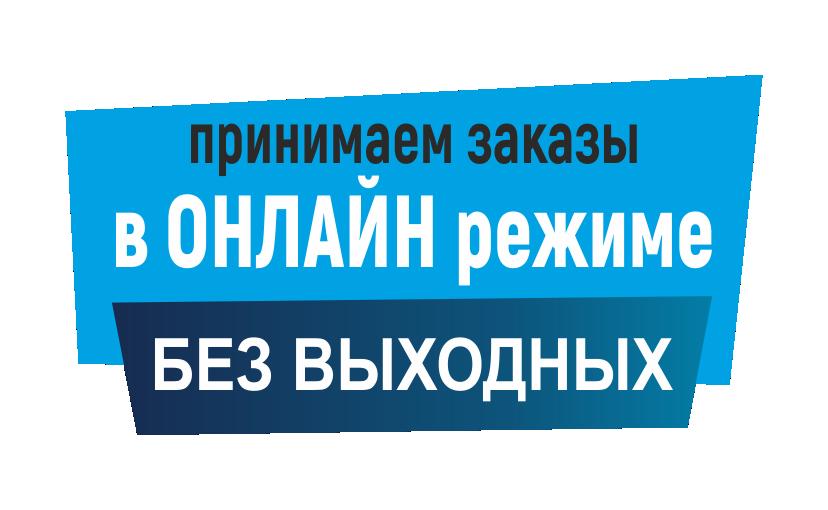 """Принимаем заказы в онлайн-режиме рекламная мастерская """"Контур"""""""