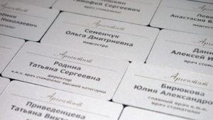 Печать и изготовление бейджей Рязань