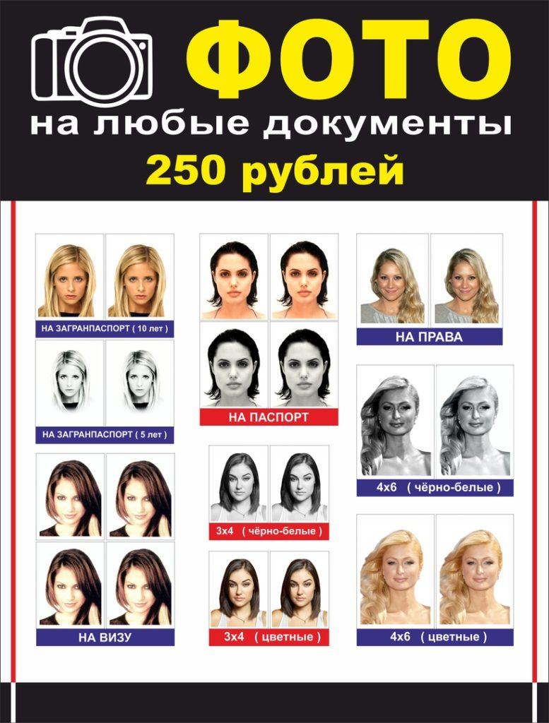 фото на любые документы за 250 рублей