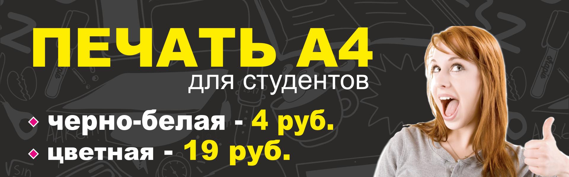 Печать А4 для студентов акция