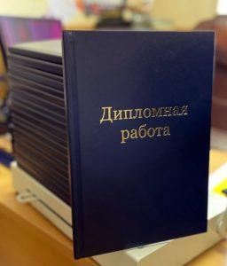 Срочный переплет дипломов в Рязани