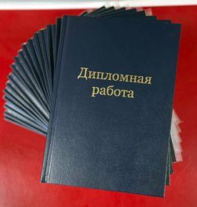 Переплет дипломов для студентов переплет дипломов в Рязани